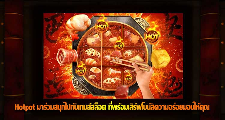 hot-pot-pg-slot-game